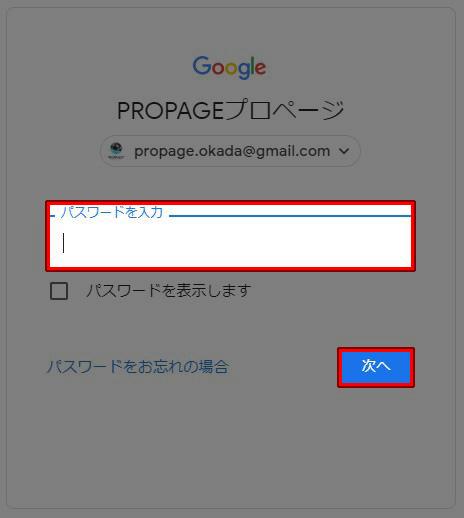 Googleアカウント パスワード