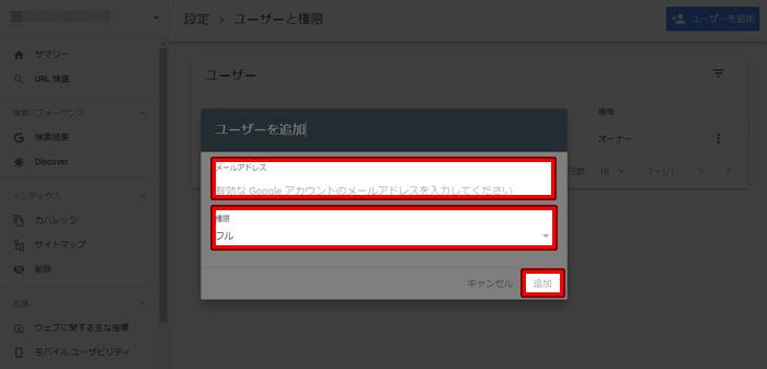 サーチコンソール ユーザーを追加